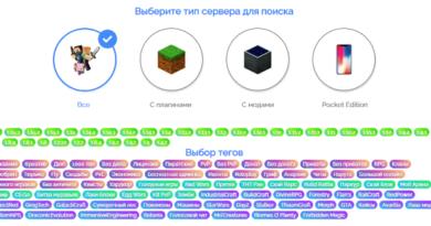 Типы и виды серверов в Minecraft